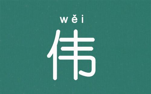 """""""伟""""字姓名学意思/五行/繁体字/笔画"""