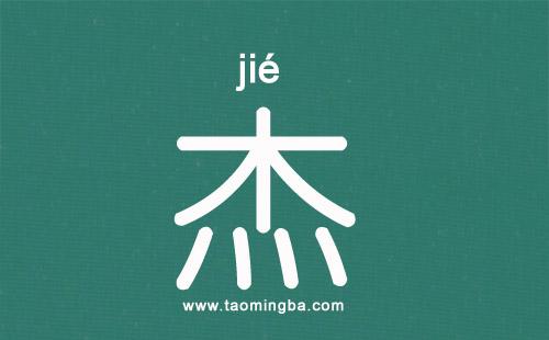 """""""杰""""字姓名学含意/五行/繁体字/笔画"""