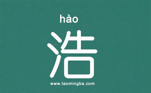 """""""浩""""字姓名学含义/五行/繁体字/笔画"""