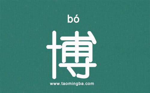 """""""博""""字起名寓意/五行/繁体字/笔画"""