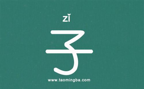 子字起名寓意/五行/繁体字/笔画
