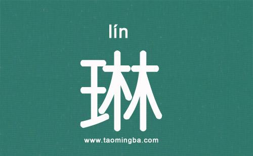 琳字起名寓意/五行/繁体字/笔画