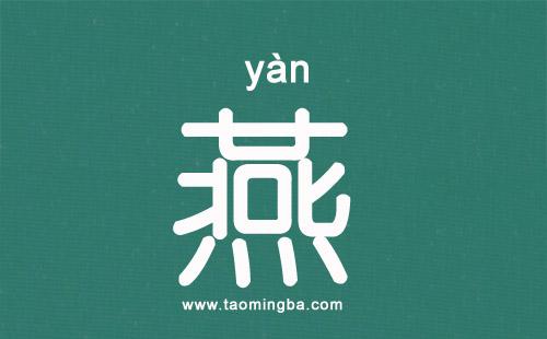 燕字取名寓意/五行/繁体字/笔画