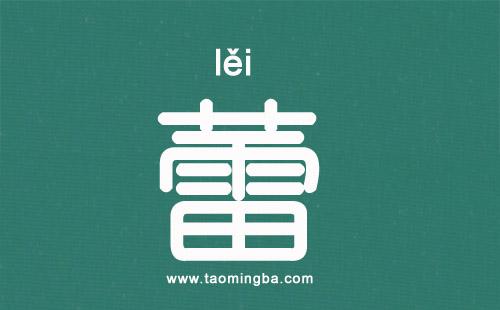 蕾字取名寓意/五行/繁体字/笔画