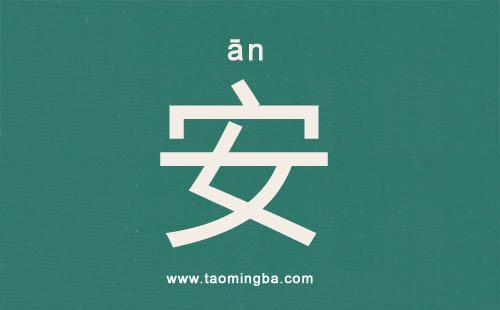 安字取名寓意/五行/繁体字/笔画
