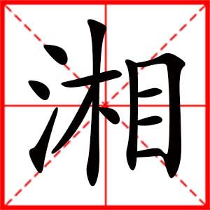带湘字的女孩名字_用湘字起名